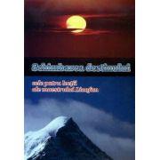 Schimbarea destinului - Cele patru lectii ale maestului Liaofan